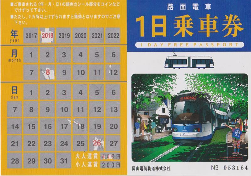 岡山電気軌道 路面電車 1日乗車券(表)