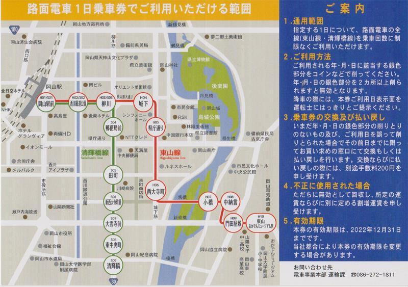 岡山電気軌道 路面電車 1日乗車券(裏)