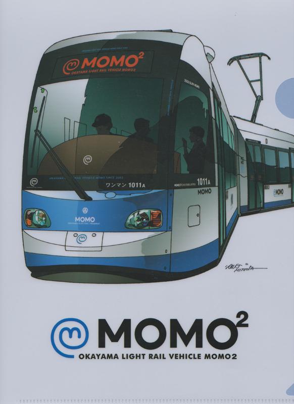 岡山電気軌道 クリアファイル MOMO2(表)