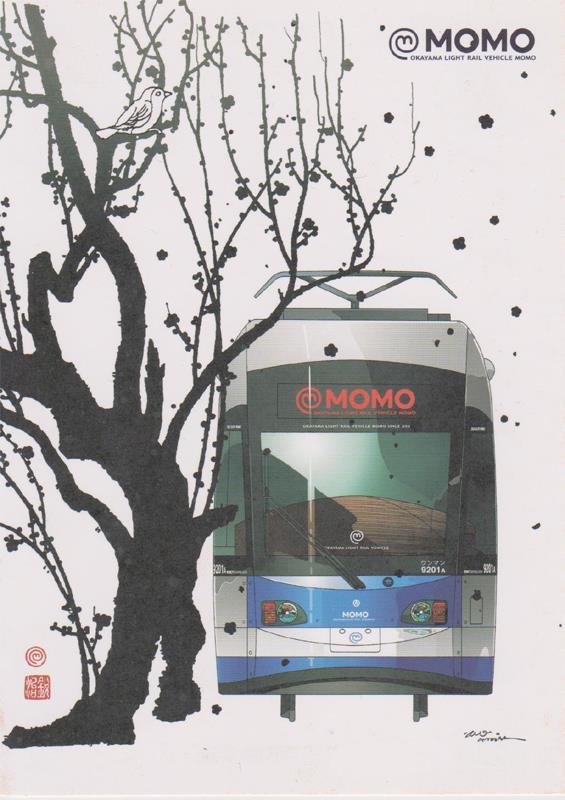岡山電気軌道 ポストカード(2)