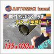 AUTOMAX izumi アルカンターラ調スエードシート