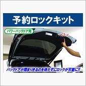CEP / コムエンタープライズ 予約ロックキット(パワーバックドア用)