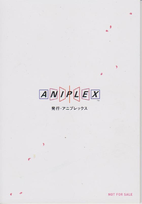 アニプレックス キミスイ(君の膵臓をたべたい)住野よる先生「父と追憶の誰かに」(2)