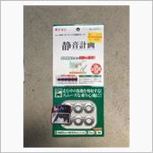 エーモン 静音計画 ロードノイズ低減プレート(6個入り) / 2666