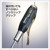 VESSEL/ ノンスリップ貫通ドライバー(+3×150mm)