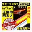 REIZ TRADING シーケンシャルウインカー シリコン 流れるウインカー ツインカラー LED テープライト led 156チップ 60cm VELENO 2本セット