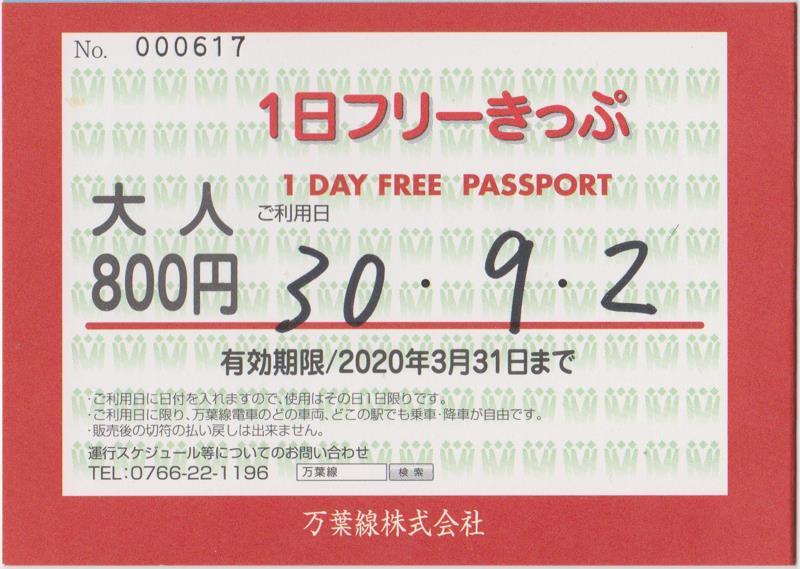 万葉線 1日フリーきっぷ(1)