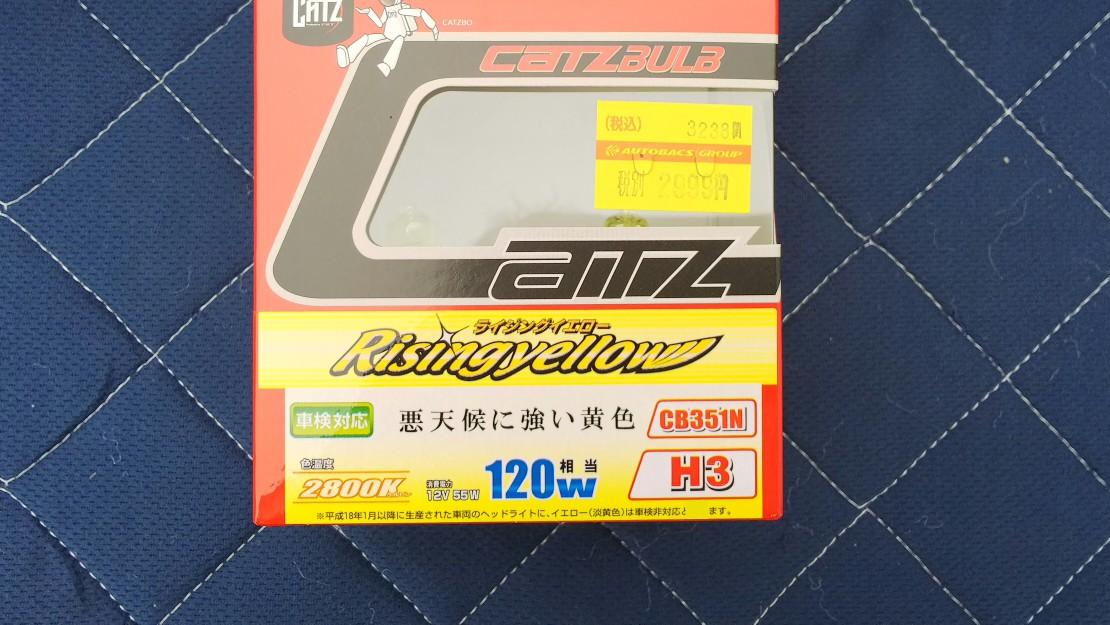 FET CATZ ハロゲンバルブ ライジングイエロー 2800K H3