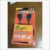DAYTONA(バイク) バイク専用電源2.1A USB 2ポートタイプ