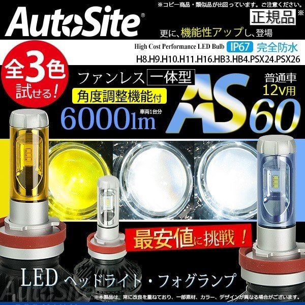 AutoSite LEDフォグランプ AS60