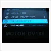 Blueskysea DV188バージョン20180820