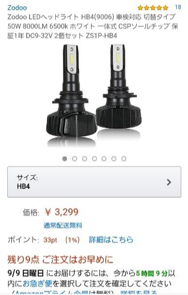 zodoo LEDヘッドライト HB4
