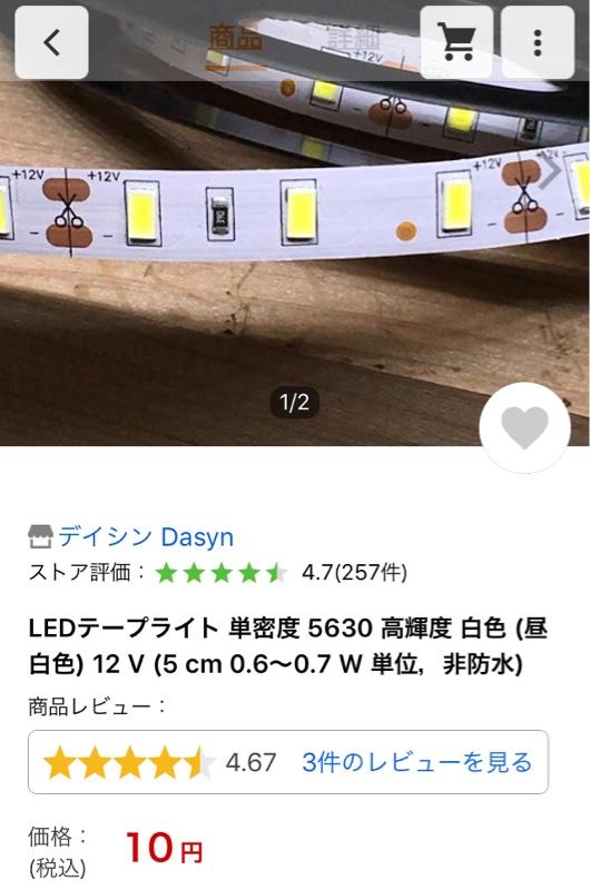不明 LEDテープライト