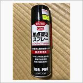 KURE / 呉工業 接点復活スプレー