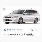 三菱自動車 ランサーセディアワゴンCS5W