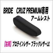 BRIDE CRUZ PREMIUM用アームレスト
