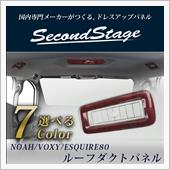 Second Stage ルーフダクトパネル