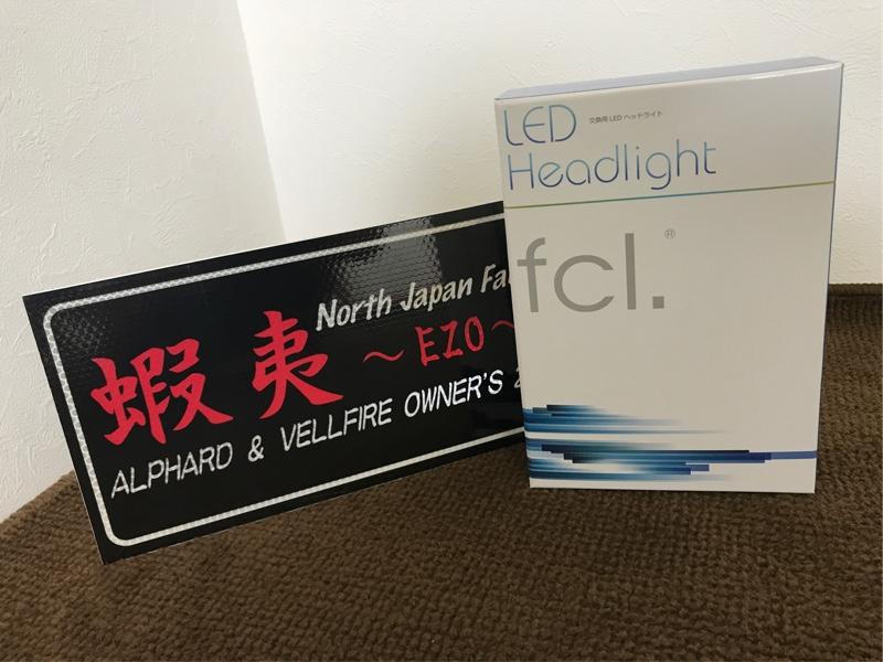 fcl. LEDバルブキット ファンレスタイプ(ホワイト色 H8/H11/H16)
