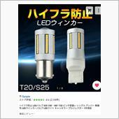 不明 ハイフラ防止LEDウインカー