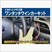 CEP / コムエンタープライズ トヨタ・レクサス用ワンタッチウインカーキット