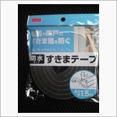 ダイソー 防水タイプ スキマテープ