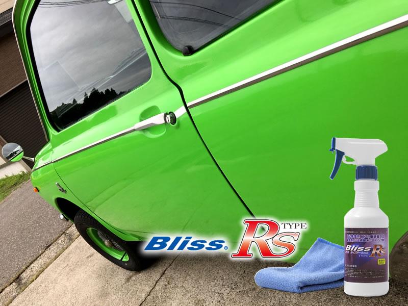 Bliss ブリスtypeRS