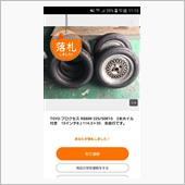TOYO TIRES PROXES R888R 225/50ZR15