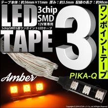3chip SMD3連ワンポイントLEDテープ/黒基盤/SMD3連/LEDカラー:アンバー