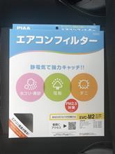 PIAA エアコンフィルター コンフォート
