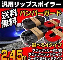 アップ!SAMURAI 汎用リップスポイラー カーボン調+レッドラインの全体画像