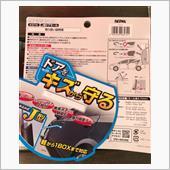SEIWA J型ドアモール