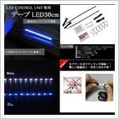 エーモン LEDコントロールユニット専用テープLED(30cm)
