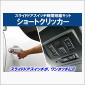 CEP / コムエンタープライズ スライドドアスイッチ時間短縮キット【ショートクリッカー】