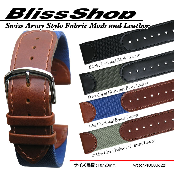 メーカー・ブランド不明 腕時計ベルト Swiss Army Style Fabric Mesh and Leather 18mm 20mm and Stainless Silver Buckle