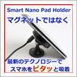 PRO-TECTA Smart Nano Pad Holder