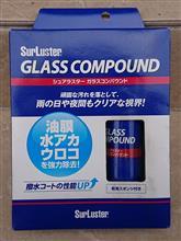 ガラスコンパウンド