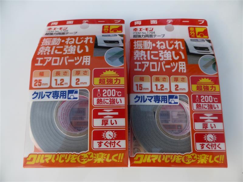 エーモン 超強力両面テープ / 1705