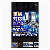 不明 HB3、8000Lm(ハイビーム)