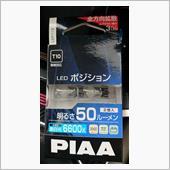PIAA LEDポジションバルブ 50lm 【6600K】 T10 蒼白光 車検対応 12V 0.7W 2個入り LEP113