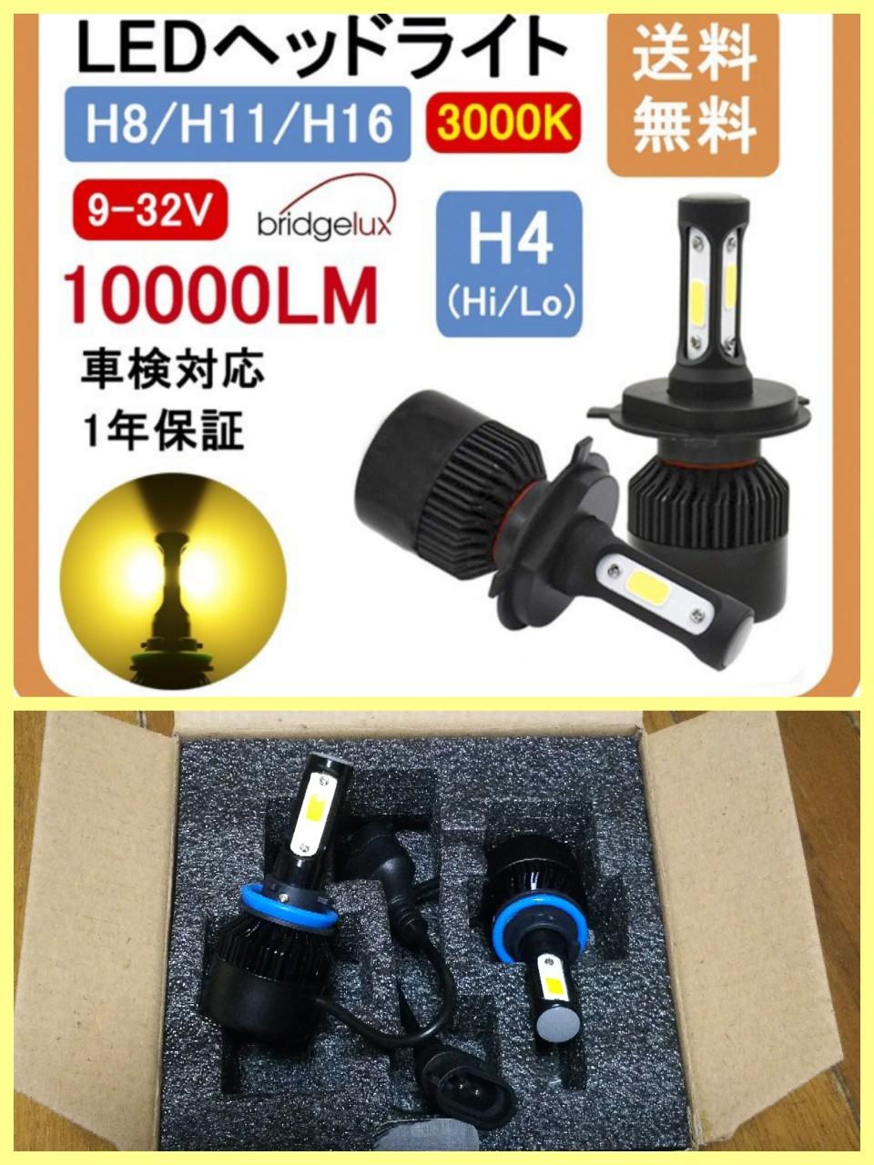 不明/ フォグランプ H8/H11/H16 アンバー イエロー 80W 10000LM 12V/24V兼用 一体型 COBチップ 2個セット 1年保証 送料無料