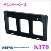 SEIWA K376 ナンバーベース