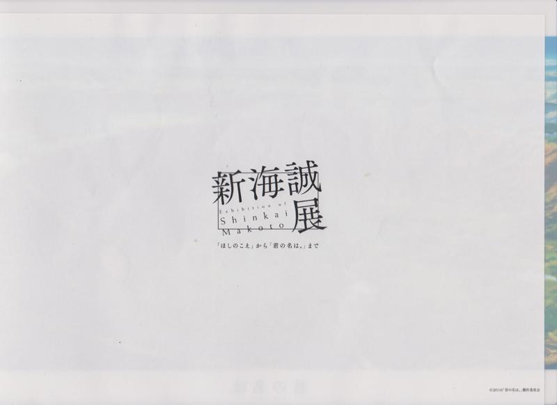 新海誠展「君の名は。」クリアファイル(2)