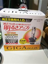 アクセラセダンCAR MATE / カーメイト GIGA 純正HIDヘッドライト車用交換バルブ D2R/S パワープラス 4400K / GH244の単体画像