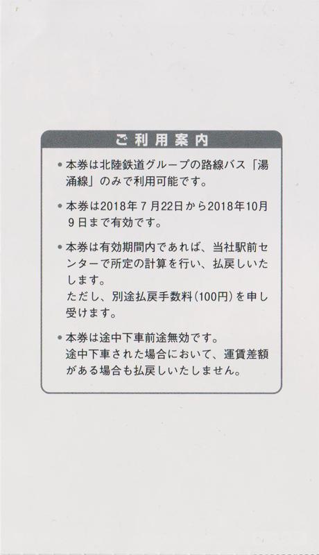 北陸鉄道 第8回 湯涌ぼんぼり祭り 記念乗車券(金沢駅東口⇔湯涌温泉)(2)