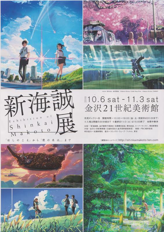 金沢21世紀美術館 新海誠展 リーフレット(1)