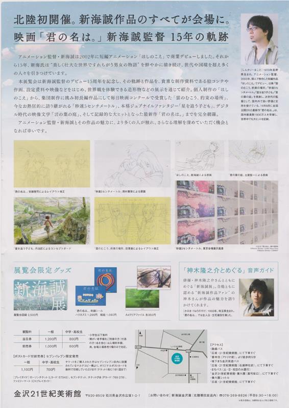 金沢21世紀美術館 新海誠展 リーフレット(2)