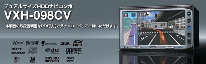 ホンダ(純正) Gathers VXH-098CV