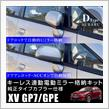 M'zNet スバルXV GP7 GPEドアミラー自動格納キット
