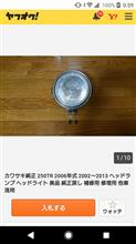 250TRヤフオク!継続出品中!!! カワサキ純正 ヘッドランプ/ヘッドライトの単体画像