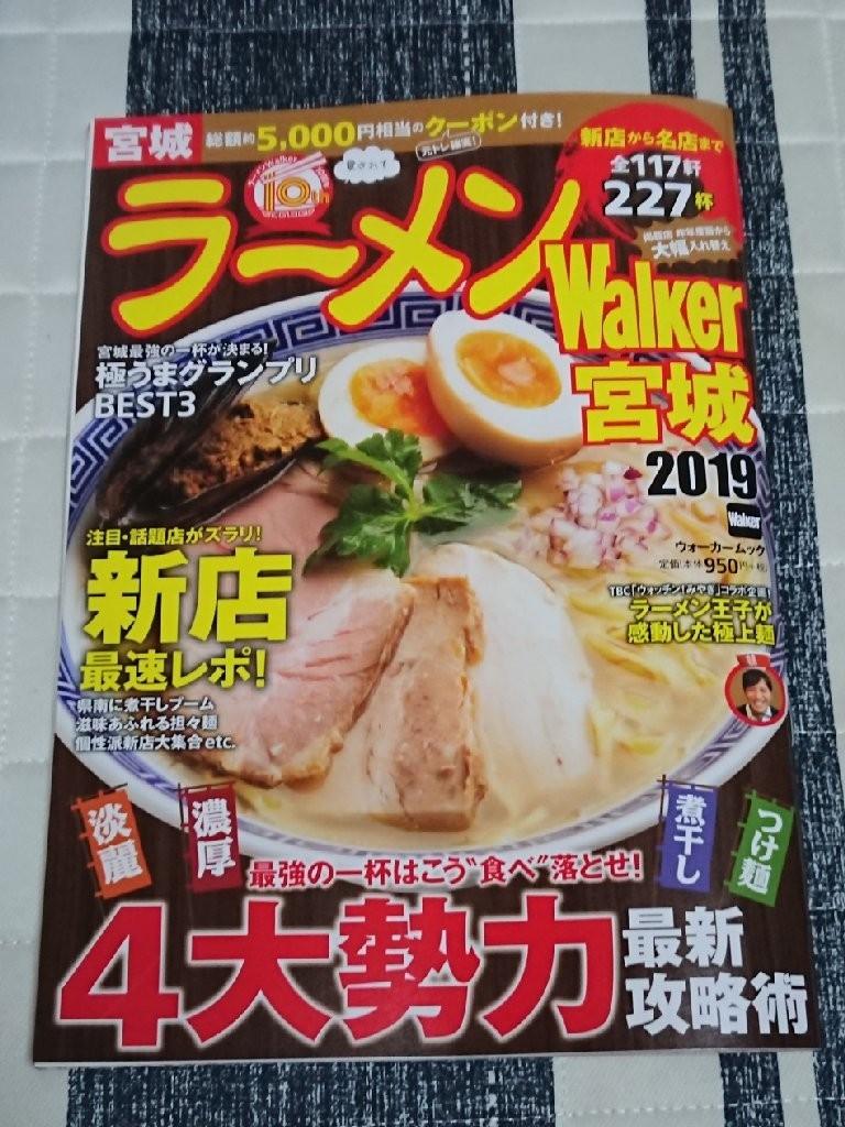 株式会社KADOKAWA ラーメンWalker宮城 2019